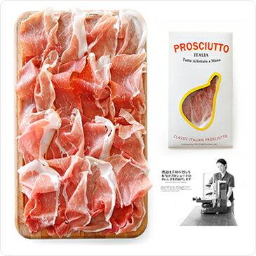【送料無料】極薄0.5mm手切りのプロシュートスライス!生ハムスライス!専用の施設から切り立を直送!一枚づつ職人が薄切りにしてお届け!この製品は本場イタリア産は豚モモ肉、食塩のみの無添加食品です【100g】【2017 お中元 こだわり ギフト!】
