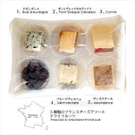 【送料無料】【チーズ 詰め合わせ アソートセット】フランスチーズ限定のプレミアム!5種類チーズと1種類ドライフルーツが入ったアソート!サンネクテール ポンレヴェック・カルヴァドス コンテルコットなどなど珍しいセット【冷蔵のみ】