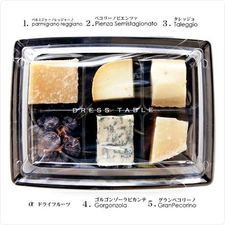【送料無料】イタリアチーズを限定したアソートセット!パルミジャーノレッジャーノ グランペコリーノ ゴルゴンゾーラDOP等々全5種類のチーズセット+ドライフルーツ1種類【冷蔵/冷凍可】
