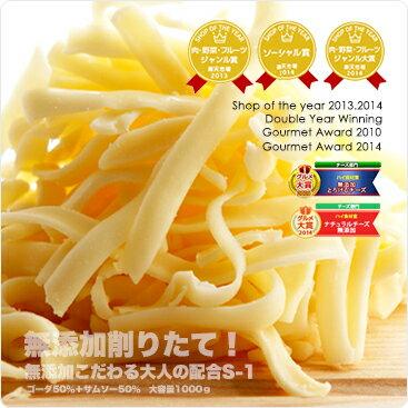 無添加 チーズ + ゴーダ 50% + サムソー50%の贅沢配合!モッツァレラ不使用!【無添加こだわる大人のとろける配合!】【1kg】【冷蔵/冷凍可】※送料無料企画は終了いたしました。