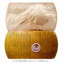 いまだけ更にお得に!ザネッティ社 チーズの王様 パルミジャーノ レッジャーノ24ヶ月熟成!2011年、2012年、2013年楽天市場チーズ部門3年連続グルメ大賞...