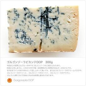 イタリア産 ゴルゴンゾーラ ピカンテ DOP 【300g】 世界三大ブルーチーズの1つです! 生乳、食塩のみで造られる無添加食品です。【冷蔵/冷凍可】【D+0】※現在カットの形が変わる可能性が御座います