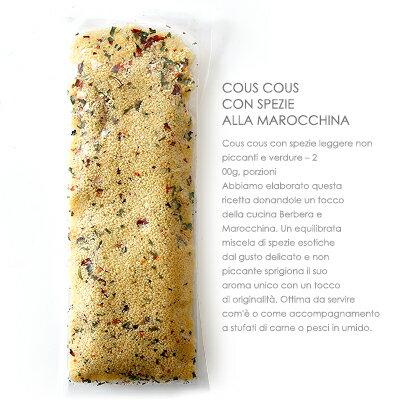 イタリア産野菜のクスクスシチリア風【200g】原材料は全て無添加素材のパスタセット!必要な物は水とオイルのみ!【常温/全温度帯可】