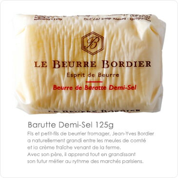 有塩バター フランス/ブルターニュ産:ボルディエ氏の手作りフレッシュ有塩バター   冷蔵空輸品   ジャンイヴボルディエ   【125g】【※当店は高価な冷蔵のフレッシュバターをお届け致します】【冷蔵/冷凍可】【ご予約販売】