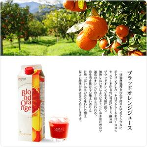 ストレート果汁100%!シチリア産ブラッドオレンジジュース!保存料、添加物一切不使用の搾りたて!【冷凍のみ】【D+1】