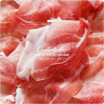 【送料無料】手切り極薄!フェラリーニ プロシュート クラテッロ コン コテンナ(クラッチャ/上腿肉使用)【60g】【冷蔵/冷凍可】※現在パッケージは無地パッケージとなっております。