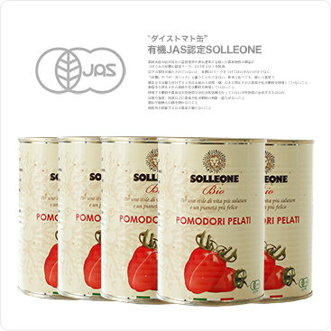 有機トマト使用!ソルレオーネ社/オーガニック・ホールトマト【400g×5缶セット】【常温/冷蔵のみ】