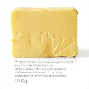【グラスフェッドバター完全無欠のバターコーヒーに】ニュージーランド産無添加!グラスフェッドバター無塩バターバターコーヒーに是非!【業務用1kg】【冷凍のみ】【D+0】