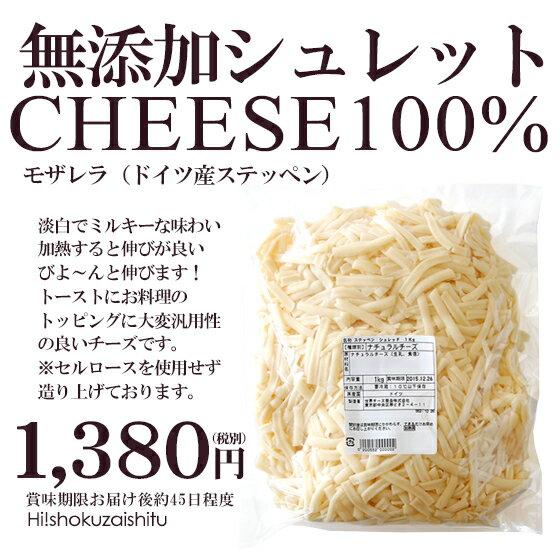 無添加こだわる大人のモザレラ100%!削りたてシュレット チーズ ※ドイツステッペン100%のシュレットチーズ |モッツァレア | モザレラ(ピザ用チーズ)(ミックスチーズ)【業務用1kg】【ステッペン】【冷蔵/冷凍可】【D+2】