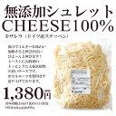 無添加こだわる大人のモザレラ100%!削りたてシュレット チーズ ※ドイツステッペン100%のシュレットチーズ |モッツァレア | モザレラ(ピザ用チーズ)(ミ...