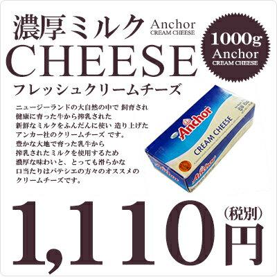 クリームチーズ ニュージーランド産 アンカー 1kg【冷蔵のみ】※現在パッケージが変更しております。【D+2】