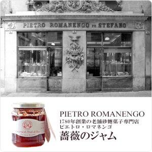 1780年創業の老舗砂糖菓子専門店ピエトロ・ロマネンゴ 薔薇のジャム 200g(バラのジャム、ローズジャム) 【常温/全温度帯可】