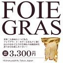【送料無料】フォアグラ カナール(鴨のフォアグラ)丸ごと1玉! | foie gras | canard | 世界三大珍味 | フォワグラ |【約400g〜50... ランキングお取り寄せ
