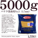 バリラ スパゲッティNo.5(1.7mm)Spaghetti/Barilla【5kg】【常温品/全温度帯可】【D+0】