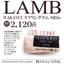 ニュージーランド産WAKANUIスプリングラムフレンチラムラック(ラム骨付きロース 仔羊 ラム肉 ラムブロック リブロー…