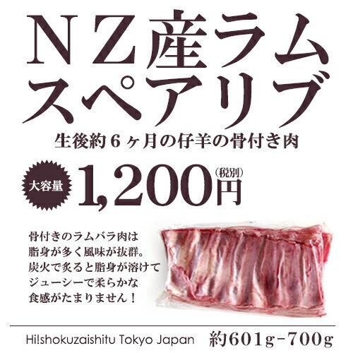 ニュージーランド産ラムスペアリブ【約601g-700g】(ラム骨付き 仔羊 ラム肉 )【冷凍のみ】【D+2】【anz】