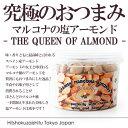 スペイン産アーモンドの女王!スペイン産マルコナ種のアーモンド【150g】【マルコナアーモンド】【常温/全温度帯可】【D+1】