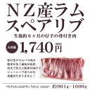 ニュージーランド産ラムスペアリブ(ラム骨付き 仔羊 ラム肉 )【約901g-1000g】【冷凍のみ】【D+2】【anz】