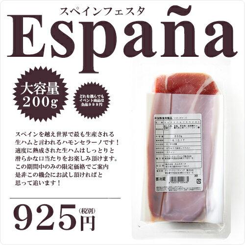 【スペイン食材ALL999円特別企画】ハモンセラーノ・スライス【200g/約14枚入り】【冷蔵/冷凍可】【D+1】