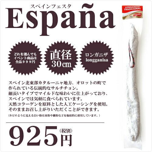 【スペイン食材ALL999円特別企画】ロンガニザ・フエ トラディッショナル【約170g】【冷蔵/冷凍可】【D+2】