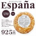 【スペイン食材ALL999円特別企画】スペインの家庭料理!ジャガイモと卵のオムレツ!トルティージャ【500g】【冷凍のみ】【D+1】