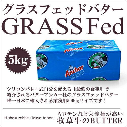【送料無料】業務用だからお得!ニュージーランド産 フォンテラ社製 グラスフェッド バター  無塩バター バターコーヒーに是非!  【業務用5kg】【冷凍のみ】【D+0】※最強の食事に登場するアンカー社のバターです!