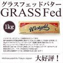 【グラスフェッドバター 完全無欠の バターコーヒー に 】ニュージーランド産 無添加! グラスフェッドバター 無塩バ…