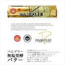 シャラントポワトゥA.O.P パムプリ— 無塩発酵バター 250g【冷凍のみ】