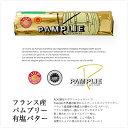 シャラントポワトゥ A.O.P パムプリ— 有塩発酵バター 250g【冷凍のみ】