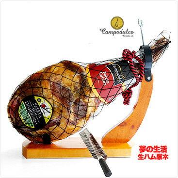 【送料無料】スペイン カンポドゥルセ社 生ハム 原木 約4kg 【冷蔵のみ】