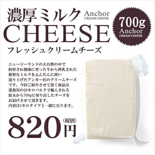 クリームチーズ アンカー クリーム チーズ ニュージーランド産【700g】【D+2】【冷蔵のみ/冷凍不可】