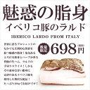 食べたくても食べれなかった!極薄0.8mm手切りのラルドスライス!生ハムスライス!しかも原料はイベリコ豚の背脂をハーブとともに塩漬けし、熟成した生ハム。一枚づつ...