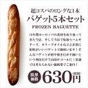 冷凍バゲット!当店の食材と合わせるならコレ!1本当り126円でご案内!【5本セット】【フランスパン】※お一人様15本までとさせて頂きます【冷凍のみ】【D+2】