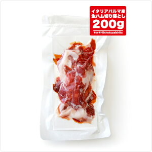 手切りスライスの切り落とし!パルマ産プロシュート切り落とし(生ハム)本場イタリア産のプロシュットは豚モモ肉、食塩のみで製造される無添加食品です。【200g】【冷凍/冷蔵可】【D+0