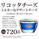 リコッタパンケーキなどに! ガルバーニ社製 リコッタ チーズ(ricotta)ミルキーでほろほろとした食感が大人気のフレッシュチーズ!【250g】【冷蔵のみ】【D+0】※お試し販売価格設定中です。