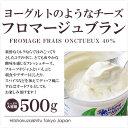 新感覚フレッシュチーズ!フランス産イズニ社製 フロマージュブラン・ノルマンディ 爽やかなミルクの風味とヨーグルト…