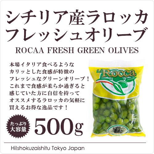 現地で食べるようなカリッとした食感!知る人ぞ知る!ラロッカのフレッシュグリーンオリーブ(種あり)【500g】【land】【冷蔵のみ】【D+2】
