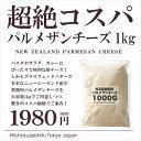 グラスフェッドバターの産地として知られるニュージーランド産! 超コスパの業務用 パルメザンチーズ 1kg 粉チーズ 業…