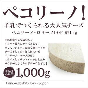 イタリア産/ペコリーノロマーノD.O.P【約1kg】【3,980円/kg単価再計算】