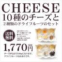 【送料無料 詰め合わせ】世界の10種類のチーズと2種類のドライフルーツが入ったチーズの詰め合わせ!ゴーダ サムソー…