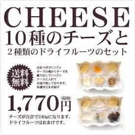【送料無料 詰め合わせ】世界の10種類のチーズと2種類のドライフルーツが入ったチーズの詰め合わせ!ゴーダ サムソー クリームチーズ スモークチーズ レッドチェダー カマンベールなどなど全部で10種類!【約240g】【チーズセット・詰め合わせ】