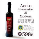 本場イタリアモデナで造られるIGP認定のバルサミコ酢!バルサミコソースやドレッシング パルミジャーノ・レッジャー…