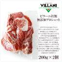 あのビラーニ社製です! 無添加プロシュット切り落とし 12ヶ月熟成 200g×2個セット!原材料は豚もも肉と食塩のみ!(…
