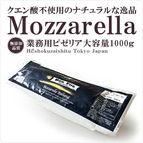 クエン酸無添加! モッツァレラ ピゼリア ドンヴィート Mozzarella Pizzeria cheese チーズ モザレラ モッツァレラチーズ ※ピッツァのトッピングに!【大容量1kg】【冷凍】【D+1】