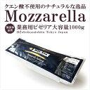 クエン酸無添加! モッツァレラ ピゼリア ドンヴィート Mozzarella Pizzeria cheese チーズ モザレラ モッツァレラチ…