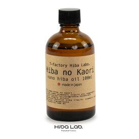 送料込みの大特価 ヒバの香り100ml アルコール 不要 水だけで希釈できる 青森ヒバの香り 天然ヒバオイル 100ml