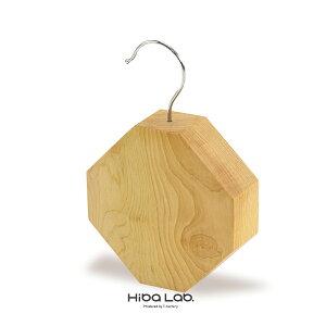 再販 天然成分で防虫・防カビ・調湿青森ひばのブロックハンガーA 八角形