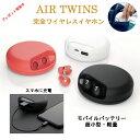 ポイント10倍 イヤホン Bluetooth 完全ワイヤレスイヤホン+モバイルバッテリー Air Twins(エアーツインズ)超小型 …