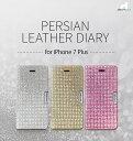 ポイント10倍 保護フィルムプレゼント中 iPhone7 Plus ケース 手帳型 DreamPlus Persian Leather Diary (ドリームプラス ペルシャンレ…