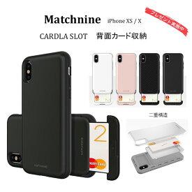 b7b37dbdef ポイント10倍 iPhoneX ケース iphone xs ケース MATCHNINE CARDLA SLOT(マッチナイン カードラ スロット)アイフォン  カバー スライド式カード収納 背面カード収納 ...